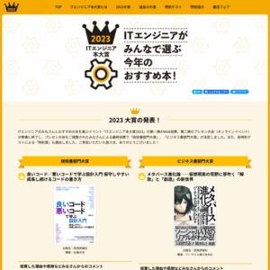 ITエンジニア本大賞 技術書・ビジネス書各ベスト10