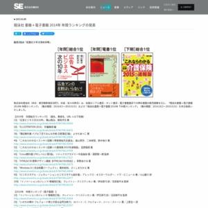 書籍+電子書籍 2014年 年間ランキング