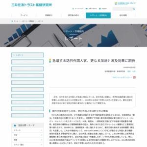 急増する訪日外国人客、更なる加速と波及効果に期待