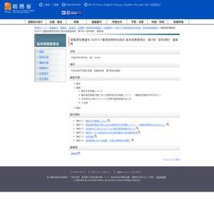 情報通信審議会 2020-ICT基盤政策特別部会 基本政策委員会(第7回)配布資料・議事録