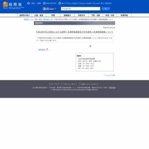 平成26年9月2日現在における選挙人名簿登録者数及び在外選挙人名簿登録者数について