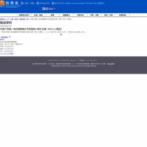 平成27年統一地方選挙執行予定団体に関する調(H27.2.1現在)