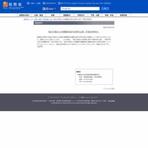 独立行政法人の役職員の給与水準の公表(平成26年度分)