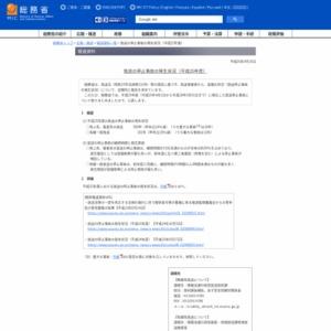 放送の停止事故の発生状況(平成25年度)