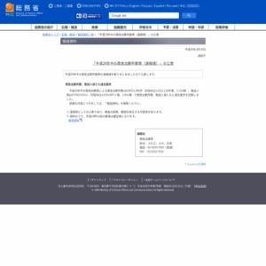 「平成29年中の救急出動件数等(速報値)」の公表