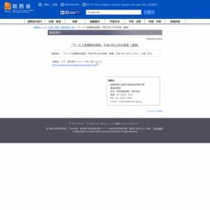 「サービス産業動向調査」平成23年11月分結果(速報)