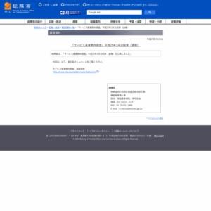 「サービス産業動向調査」平成25年2月分結果(速報)