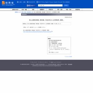 個人企業経済調査(動向編)平成29年10~12月期結果(確報)