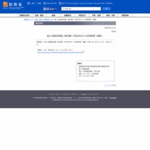 個人企業経済調査(動向編)平成23年10~12月期結果(確報)