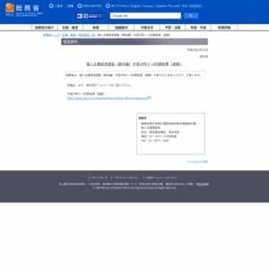 個人企業経済調査(動向編)平成24年1~3月期結果(速報)