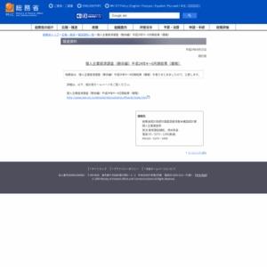 個人企業経済調査(動向編)平成24年4~6月期結果(確報)