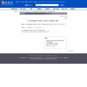 個人企業経済調査(動向編)平成24年7~9月期結果(確報)