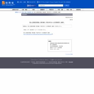 個人企業経済調査(動向編)平成24年10~12月期結果(速報)