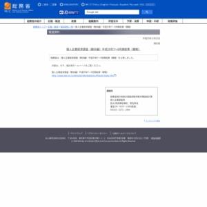 個人企業経済調査(動向編)平成25年7~9月期結果(確報)
