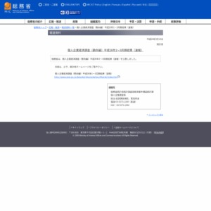 個人企業経済調査(動向編)平成26年1~3月期結果(速報)