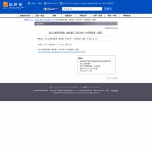 個人企業経済調査(動向編)平成26年7~9月期結果(速報)