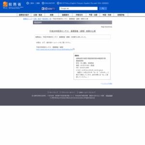 平成26年経済センサス‐基礎調査(速報)