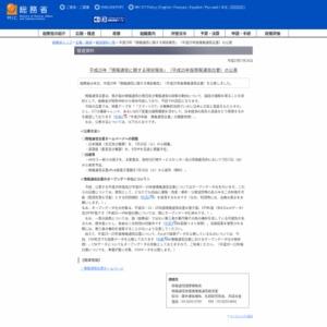 平成25年「情報通信に関する現状報告」(平成25年版情報通信白書)