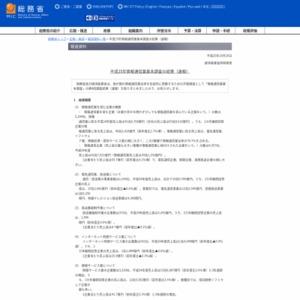 平成25年情報通信業基本調査の結果(速報)