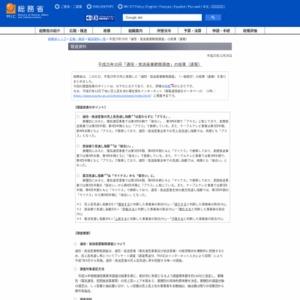 平成25年10月「通信・放送産業動態調査」の結果(速報)