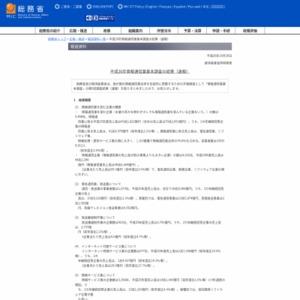 平成26年情報通信業基本調査(速報)
