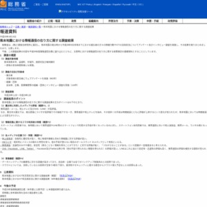 熊本地震における情報通信の在り方に関する調査