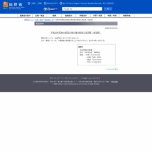 平成26年度地方税及び地方譲与税収入見込額(未定稿)