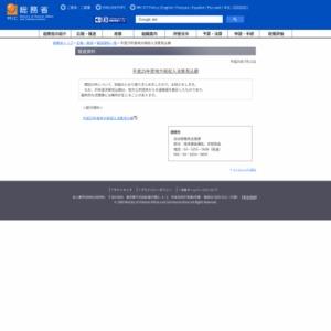 平成25年度地方税収入決算見込額