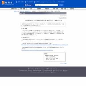 「情報通信メディアの利用時間と情報行動に関する調査」(速報)