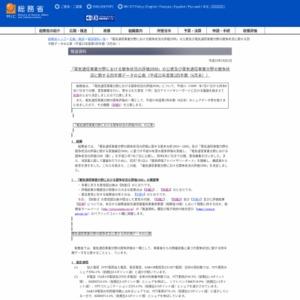 「電気通信事業分野における競争状況の評価2008」の公表及び電気通信事業分野の競争状況に関する四半期データの公表