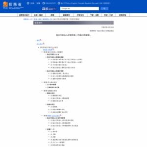 独立行政法人評価年報(平成24年度版)