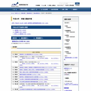 平成26年(2014年)労働力調査年報