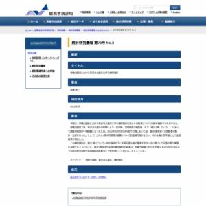 労働力調査における東日本大震災に伴う補完推計