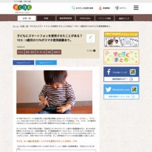 子どもにスマートフォンを使用させたことがある? YES:0歳児の71%がスマホ使用経験あり