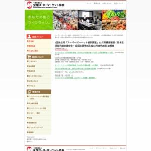 「スーパーマーケット統計調査」2015年12月実績速報値/日本生活協同組合連合会・全国主要地域生協2015年12月度供給高 速報値