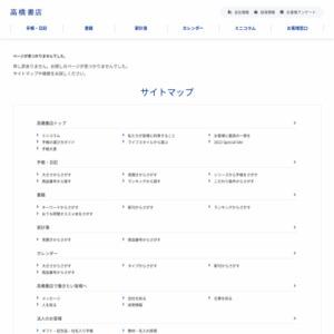第6回『手帳に関する意識と実態調査2012』