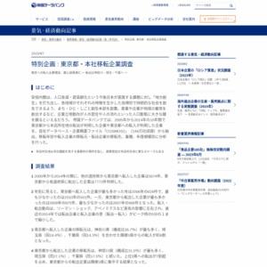 東京都・本社移転企業調査