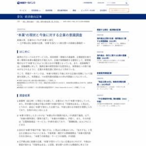 """""""本業""""の現状と今後に対する企業の意識調査"""