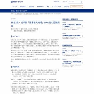 東北3県・沿岸部「被害甚大地域」5000社の追跡調査