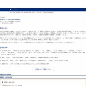 有料老人ホーム・サ高住の経営企業実態調査