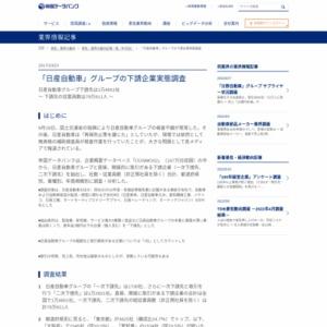 「日産自動車」グループの下請企業実態調査