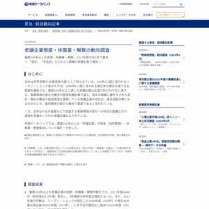 老舗企業倒産・休廃業・解散の動向調査