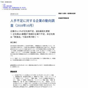 人手不足に対する企業の動向調査(2018年10月)