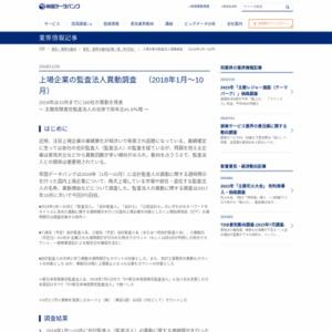 上場企業の監査法人異動調査(2018年1月~10月)