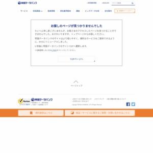 法人課税の実効税率に対する長野県内企業の意識調査