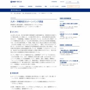 九州・沖縄地区のメーンバンク調査