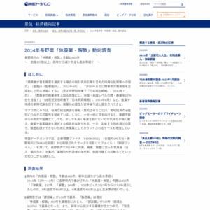2014年長野県「休廃業・解散」動向調査