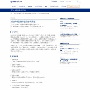 2015年福井県社長分析調査