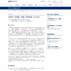 宮崎県「休廃業・解散」動向調査(2014年)