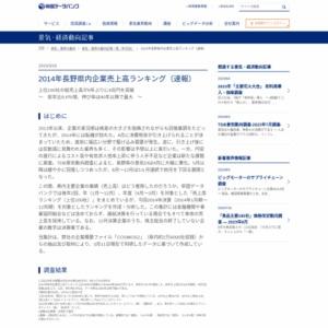 2014年長野県内企業売上高ランキング(速報)